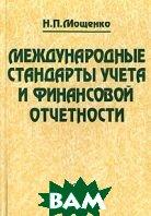 Международные стандарты учета и финансовой отчетности  Н. П. Мощенко купить