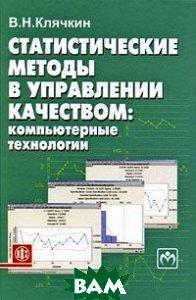 Статистические методы в управлении качеством: компьютерные технологии  В. Н. Клячкин купить