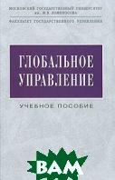 Глобальное управление  Под ред. Соловьева А.И. купить