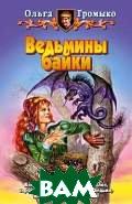 Ведьмины байки  Громыко О. купить