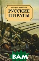 Русские пираты  Александр Широкорад купить