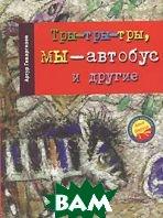 Тры-тры-тры, мы — автобус и другие  Артур Гиваргизов купить