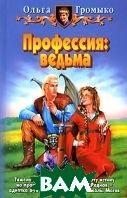 Профессия: ведьма  Ольга Громыко купить