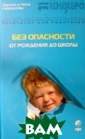 Без опасности: От рождения до школы  Некрасова З., Некрасова Н. купить