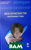 Без опасности: Школьные годы  Некрасова З., Некрасова Н. купить