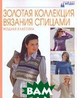 Модная классика   купить