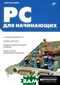 PC для начинающих  Максим Хведюк купить