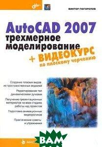 AutoCAD 2007. Трехмерное моделирование  Виктор Погорелов купить