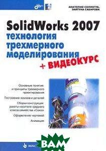 SolidWorks 2007. Технология трехмерного моделирования  Анатолий Соллогуб, Зайтуна Сабирова купить