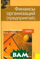 Финансы организаций (предприятий)  А. Н. Гаврилова, А. А. Попов купить