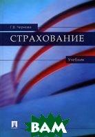 Страхование  Г. В. Чернова купить