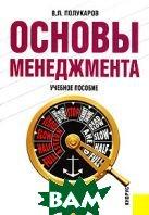 Основы менеджмента. 3-е издание  В. Л. Полукаров купить