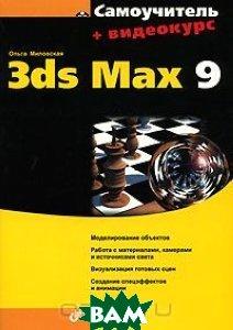 Самоучитель 3ds Max 9  Ольга Миловская купить