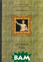 Древний Рим  В. Б. Миронов купить