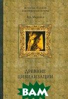 Древние цивилизации  В. Б. Миронов купить