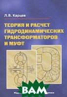 Теория и расчет гидродинамических трансформаторов и муфт  Карцев Л. купить