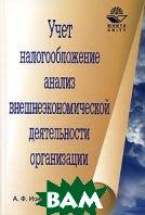 Учет, налогообложение, анализ внешнеэкономической деятельности организации  А. Ф. Ионова, Н. А. Тарасова купить