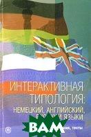 Интерактивная типология: немецкий, английский, русские языки. Проблемы, задания, тесты.  Кострова О.А.  купить