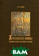 Христианские основы Уголовного кодекса Российской Федерации  Ю. А. Зюбанов купить