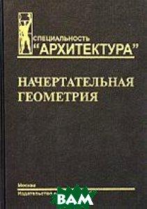 Начертательная геометрия.3-е изд.  Ю. И. Короев купить