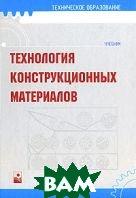 Технология конструкционных материалов. 3-е издание  Комаров О.С. купить