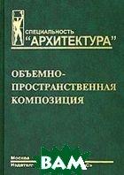 Объемно-пространственная композиция  Иванова Г.И., Мальгин В.И., Степанов А.В. купить