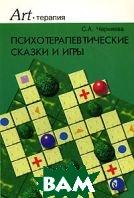 Психотерапевтические сказки и игры  С. А. Черняева купить