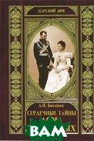 Сердечные тайны Дома Романовых  Боханов А. купить