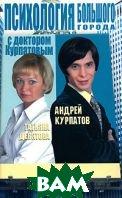 Психология большого города с доктором Курпатовым  Курпатов А., Девятова Т. купить
