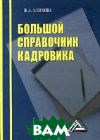 Большой справочник кадровика  Н. А. Алимова купить