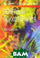 Семейная психотерапия. Хрестоматия  Э. Г. Эйдемиллер, Н. В. Александрова, В. Юстицкис купить