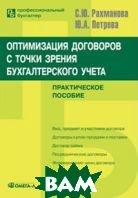Оптимизация договоров с точки зрения бухгалтерского учета  С. Ю. Рахманова, Ю. А. Петрова купить