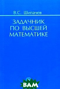 Задачник по высшей математике. 9-е издание  В. С. Шипачев купить