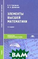 Элементы высшей математики. 5-е изд., стер  В. П. Григорьев, Ю. А. Дубинский купить