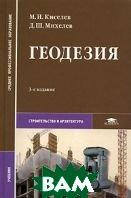 Геодезия. 7-е изд., стер  М. И. Киселев, Д. Ш. Михелев купить