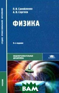 Физика (для нетехнических специальностей). 8-е изд.,стер  П. И. Самойленко, А. В. Сергеев купить