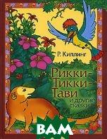 Рикки-Тикки-Тави и другие сказки  Р. Киплинг купить