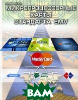 Микропроцессорные карты стандарта EMV  И. М. Голдовский купить