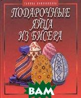 Подарочные яйца из бисера  Галина Кожевникова купить