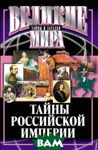 Тайны Российской империи  Веденеев В. купить