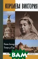 Королева Виктория  Филипп Александр, Беатрис де Л'Онуа купить