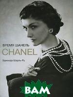 Время Шанель  Эдмонда Шарль-Ру купить