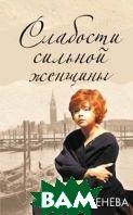 Слабости сильной женщины  Берсенева Анна купить