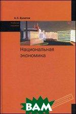 Национальная экономика. Учебник - 3 изд.