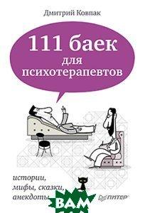 111 баек для психотерапевтов  Д. В. Ковпак купить