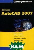 Самоучитель AutoCAD 2007  Полещук Н.Н. купить