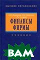 Финансы фирмы. 4-е изд., испр. и доп  Ковалева А. М., Лапуста М. Г., Скамай Л. Г.  купить