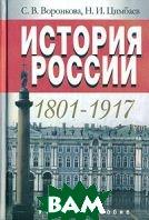 История России. 1801-1917  С. В. Воронкова, Н. И. Цимбаев купить