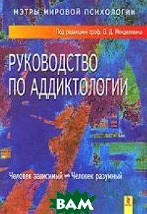 Руководство по аддиктологии  Под редакцией В. Д. Менделевича купить
