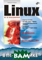 Linux. Наиболее полное руководство.2-е изд.  Алексей Стахнов купить